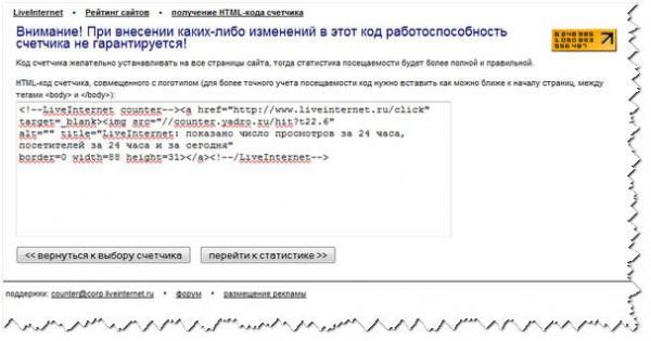 Страница с кодом счетчика liveinternet