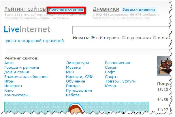 Главная страница сервиса liveinternet