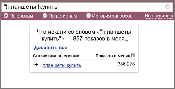 Yandex Wordstat узнать количество показов