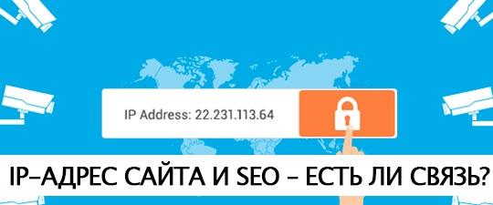 Влияние IP-адрес сайта на SEO