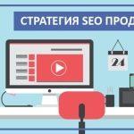 SEO стратегия продвижения молодого сайта