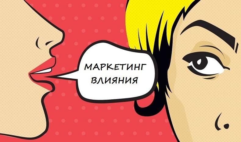 Что такое маркетинг влияния