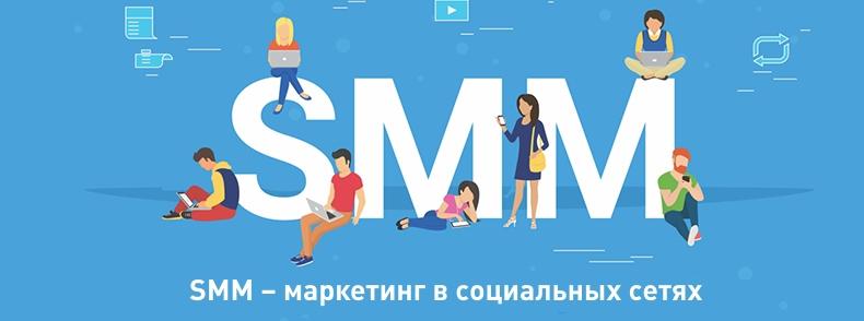 Советы по SMM-продвижению