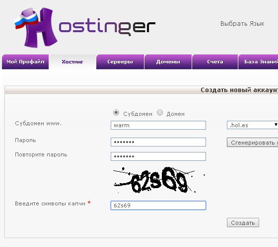 hostinger-3