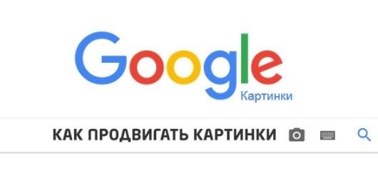 Продвижение картинок в поиске Google и Яндекс