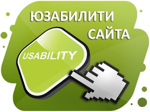 Распространенные ошибки юзабилити сайта