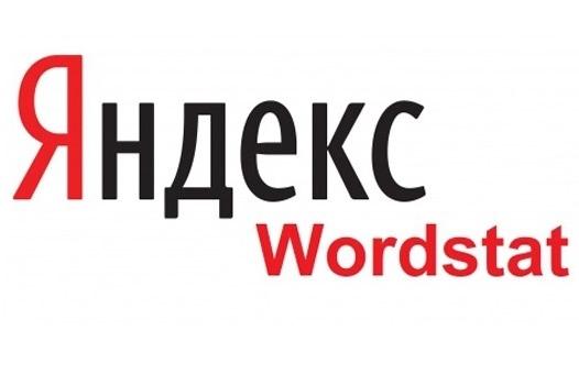 Яндекс Вордстат – сервис для поиска ключевых слов