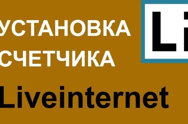 Как получить счетчик посещений в сервисе LiveInternet