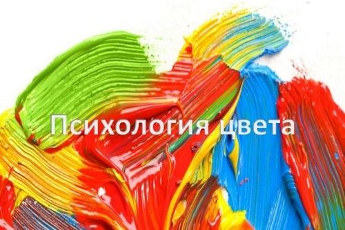 Веб-дизайн и психологическое взаимодействие