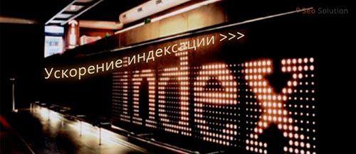 Ускоренная индексация интернет-магазина